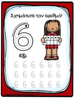 Όλα για το νηπιαγωγείο!: Γραφή αριθμών 1-10 Greek Numbers, Lunch Box, Education, Maths, Bento Box, Onderwijs, Learning