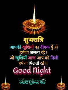 Good Night Hindi, Apj Quotes, Love Quotes For Him Romantic, Good Morning Images, Ganesha, Board, India, Happy Good Morning Images, Rajasthan India