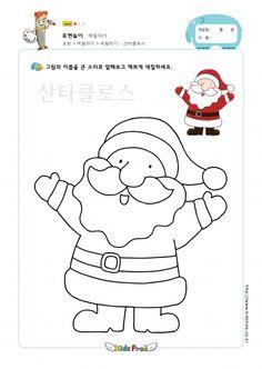 상품리스트 Printable Preschool Worksheets, Preschool Activities, Printables, Art For Kids, Snoopy, Comics, Drawings, Books, Pattern