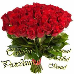 Cveti Birthday Wishes Flowers, Happy Birthday Pictures, Happy Anniversary, Postcards, Coffee, Red Flowers, Roses, Cute, Happy Brithday