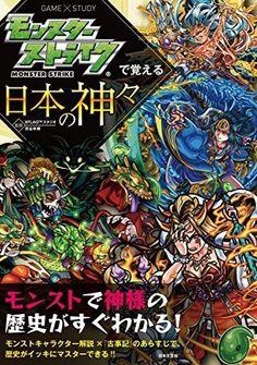 Japanese Gods Guide Book Monster Strike de Oboeru Nihon no Kami