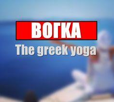 ΒΟΓΚΑ  The greek yoga