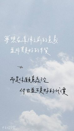 Words Wallpaper, Bear Wallpaper, Cute Wallpaper Backgrounds, Wallpaper Iphone Cute, Wallpaper Quotes, Cute Wallpapers, Chinese Love Quotes, Japanese Quotes, Chinese Words
