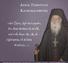 Orthodox Christianity, Angels Among Us, Greek Quotes, My Sister, Pray, Sisters, Faith, God, Sayings