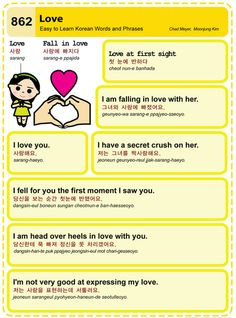 Learn Korean: Love ♡