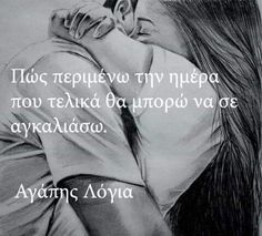 Forever Love, Couples In Love, Greek, Romantic, Words, Sexy, Quotes, Inspiration, Beautiful