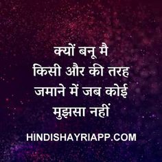 Heart Touching Shayari in Hindi For Girlfriend/Boyfriend Love Breakup Quotes, Love Pain Quotes, First Love Quotes, True Feelings Quotes, Good Thoughts Quotes, Good Life Quotes, Fact Quotes, Reality Quotes, Funny Quotes
