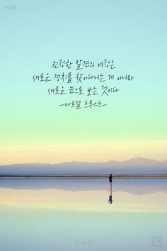 #355 진정한 발견의 여정은 사진 Good Vibes Quotes, Wise Quotes, Famous Quotes, Inspirational Quotes, Korean Text, Korean Words, Korean Writing, Korean Drama Quotes, Learn Korean