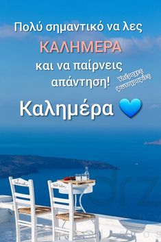Καλημέρα σας Greek Quotes, Good Morning, Beautiful, Pictures, Quotes, Buen Dia, Photos, Bonjour, Photo Illustration