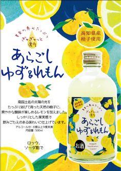 Food Graphic Design, Food Poster Design, Web Design, Japanese Graphic Design, Japan Design, Food Design, Graphic Design Illustration, Flyer Design, Product Design Poster