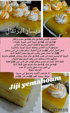 Arabic Dessert, Arabic Sweets, Arabic Food, Tart Recipes, Sweet Recipes, Cooking Recipes, Lemon Cookies, Chip Cookies, Tunisian Food