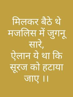 Attitude like as at and i Best Lyrics Quotes, Shyari Quotes, Desi Quotes, Hindi Quotes On Life, Funny True Quotes, Life Quotes, Hindi Shayari Life, One Word Quotes, Meant To Be Quotes