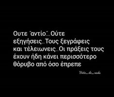 Greek Quotes, Wise Quotes, Mood Quotes, Motivational Quotes, Inspirational Quotes, Cool Words, Wise Words, Greek Words, Perfection Quotes
