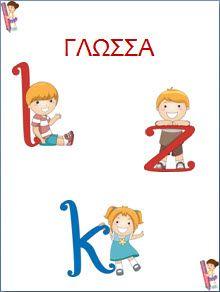 Διαχωριστικά-γνωστικά αντικείμενα για τους φακέλους στο νηπιαγωγείο Alphabet, End Of School Year, Kindergarten, Family Guy, Cover, Books, Crafts, Character, Kinder Garden