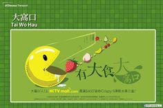 HKTVMALL MTR advertising