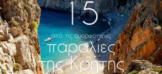 Οι 15 από τις ομορφότερες παραλίες της Κρήτης Greece Travel, Percy Jackson, Invitations, Day, Greece Vacation, Save The Date Invitations, Invitation