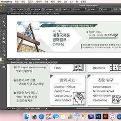 홈페이지 배너 작업중이에요 : ) 근데 한글폰트 예쁜거 너무 많아서 선택장애ㅜㅜ . .  #홈페이지 #배너 #디자인 #인포그래픽 #영어캠프 #대원중 #영캠 #폰트 #한글 #font #designs #design #camp #banner #banners #site #infographic #photoshop
