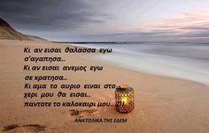 Greece, Activities, My Love, Beach, Water, Outdoor, Greece Country, Gripe Water, Outdoors