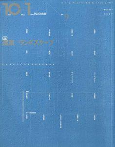 10+1 No.9 特集:風景/ランドスケープ 松畑強/綿谷修/ジョン・マッカーサー他 1997年/INAX出版  ¥1,570