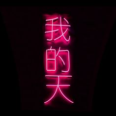 "The Chinese expression for ""Oh My God,"" is rendered in hot pink neon. It translates very literally to ""My Day"" in English. Bedroom Wall Collage, Photo Wall Collage, Picture Wall, Pink Neon Sign, Neon Signs, Neon Rose, Murs Roses, Cute Patterns Wallpaper, Pink Wallpaper Iphone"