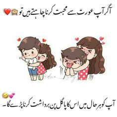Cute Funny Baby Videos, Cute Funny Babies, Funny True Quotes, Urdu Poetry Romantic, Couple Cartoon, Fun Time, Poetry Quotes, Natural Skin Care, Good Times
