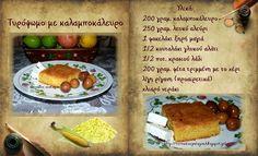Ένα ιστολόγιο σχετικά με συνταγές και αναμνήσεις από το παρελθόν.