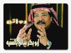 في كل ليله تخطر ببالي  اغنية ابو بكر سالم با الفقيه HD