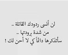 i won't forget your cold replies that once killed me . i will always remember it so that i won't forgive you Short Quotes Love, Arabic Love Quotes, Sweet Words, Love Words, Mood Quotes, Life Quotes, Poetic Words, Beautiful Arabic Words, Hurt Quotes