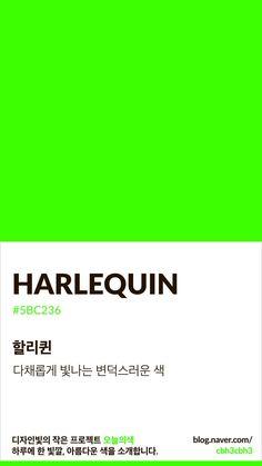 Color of today: Harlequin디자인빛의 작은 프로젝트 오늘의색은 하루에 한 빛깔, 아름다운 색과 재미있... Pantone Colour Palettes, Pantone Color, Paleta Pantone, Blur Image Background, Matching Paint Colors, Colour Pallete, Colour Board, World Of Color, Color Swatches
