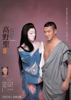 Koya Hijiri. I want to see this sooo baaad.