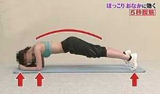 5秒腹筋のやり方 ぽっこりお腹改善 松井薫先生 世界一受けたい授業   健康長寿の道