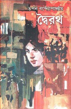 দ্বৈরথ from http://banglaboi.in #banglaboi
