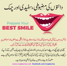 For bright teeths Natural Health Tips, Good Health Tips, Health Advice, Home Health Remedies, Natural Health Remedies, Beauty Tips For Skin, Health And Beauty Tips, Homemade Face Pack, Teeth Whitening Remedies