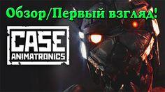 CASE Animatronics - Обзор! (без комментариев!)