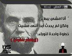 #اقتباس #quote #بالعربي #أكاديمية_كن_نفسك  #أبراهام_لنكولن #العقل #Mind  #Be_Yourself_Acade  #abraham_lincoln