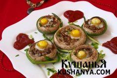 Фаршированные шампиньоны | Kushanya.Com