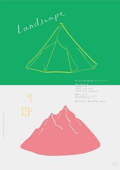 Landscape#3 / Ishihara Eri Art director & Graphic designer