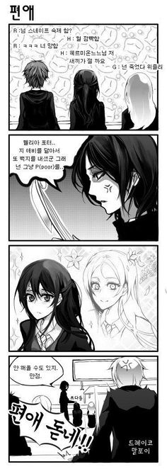 Severus Rogue, Severus Snape, Harry Potter Animé, Anime Drawings Sketches, Drarry, Fantastic Beasts, Hogwarts, Slytherin, Drawing Practice