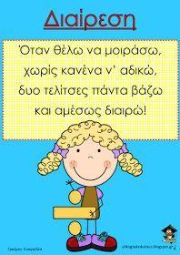 Preschool Education, Teaching Math, Math For Kids, Fun Math, School Hacks, School Projects, Educational Activities, Toddler Activities, Primary School