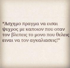 Και να μην μπορείς...να μην γίνεται... My Kind Of Love, Love You, Book Quotes, Me Quotes, Qoutes, Stupid Quotes, Love Pain, Greek Words, Greek Quotes