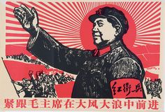 Poster / China art / communist / propaganda / print / illustration / graphic design / red