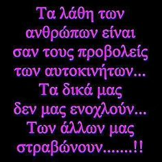 "Ο ""Δικός μας "" Κόσμος Γύρω Μας. Words Quotes, Life Quotes, Sayings, Funny Greek Quotes, Proverbs Quotes, Perfect Word, Special Words, My Philosophy, Meaningful Life"