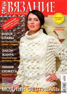 Вязание для взрослых Спицы 12 1 сп   ЧУДО-КЛУБОК.РУ