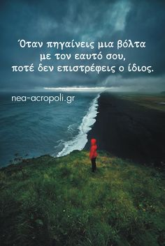 Greek Quotes, True Facts, Life Images, Just In Case, Positive Quotes, Philosophy, Me Quotes, Inspirational Quotes, Wisdom