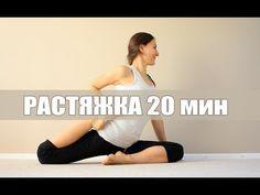 Растяжка на все тело 20 мин | chilelavida - YouTube