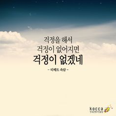 Quotes Gif, Wise Quotes, Famous Quotes, Book Quotes, Inspirational Quotes, Cool Words, Wise Words, Korean Quotes, Language Quotes