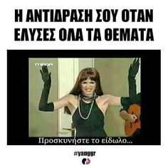 Funny Greek Quotes, Greek Memes, Funny Picture Quotes, Funny Quotes, Funny Pictures, Stupid Funny Memes, Hilarious, Very Funny Images, Episode Choose Your Story