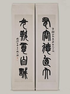 Zhao Zhiqian: Couplet (2000.345.1,2) | Heilbrunn Timeline of Art History | The Metropolitan Museum of Art