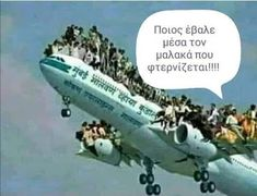 Funny Greek Quotes, God Pictures, Some Fun, Funny Photos, Funny Texts, Just In Case, Picture Video, Lol, Jokes