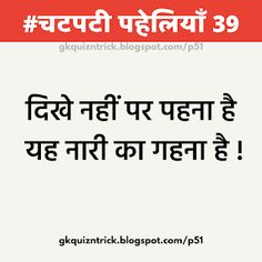 Below you can find the Best Collection of 50 Hindi Paheliyan, Solve this Hindi Riddles( Paheliyan ) and Comment Your Answer and Ask Your Freinds also. Hindi Chutkule, Hindi Quotes, Best Quotes, Exam Quotes Funny, Funny Jokes In Hindi, Cute Galaxy Wallpaper, Emoji Wallpaper, Mind Test, True Love Status